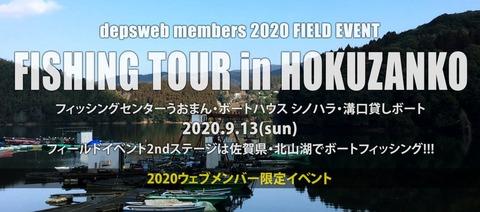 20200812hokuzan募集