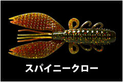20190624-2019shintonegawa-lure_spinycraw