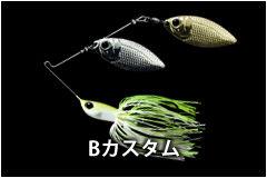 20190624-2019shintonegawa-lure_bcustom
