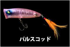 20190624-2019shintonegawa-lure_pulsecod