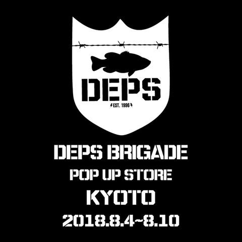 20180723depsbrigade01