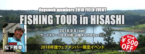 20180808hisashi01