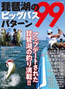 20200117biwako-bigfishpattern