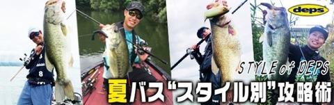 20200713夏のバス釣り久保井雄輝