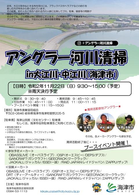 20201106大江川清掃活動POP