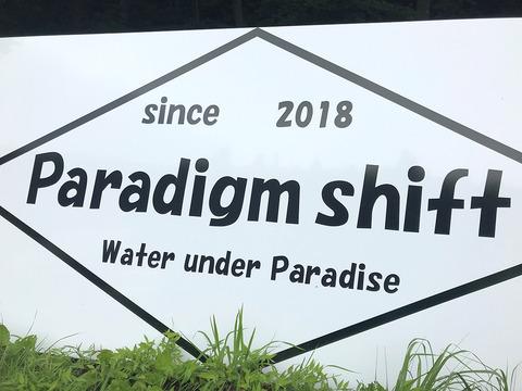 20190122paradiumshift01