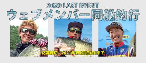 20210317同船釣行