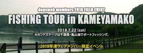 20180601_ft-kameyamako