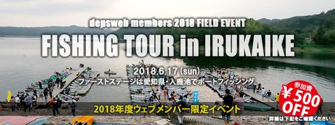 20180601_ft-irukaike