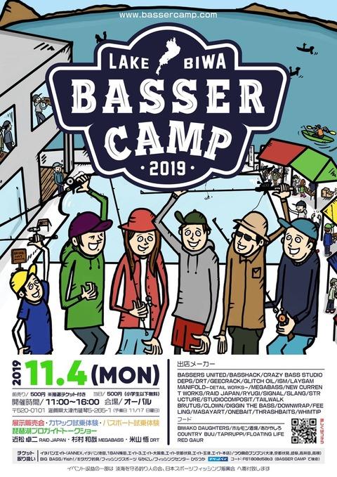 20191029bassercamp