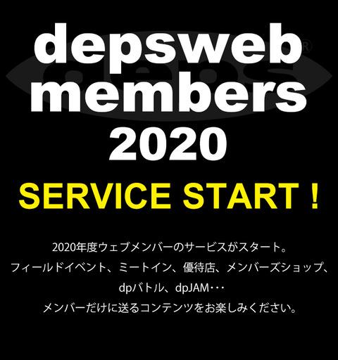20200401webmembers01