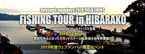 20191004ft-hibara