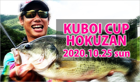 20201003久保井カップ