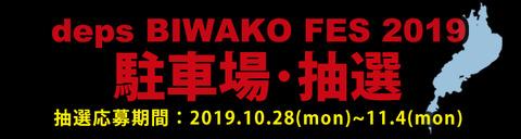 20191028biwakofes_parking