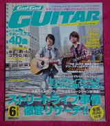 ゴーゴー!ギター!