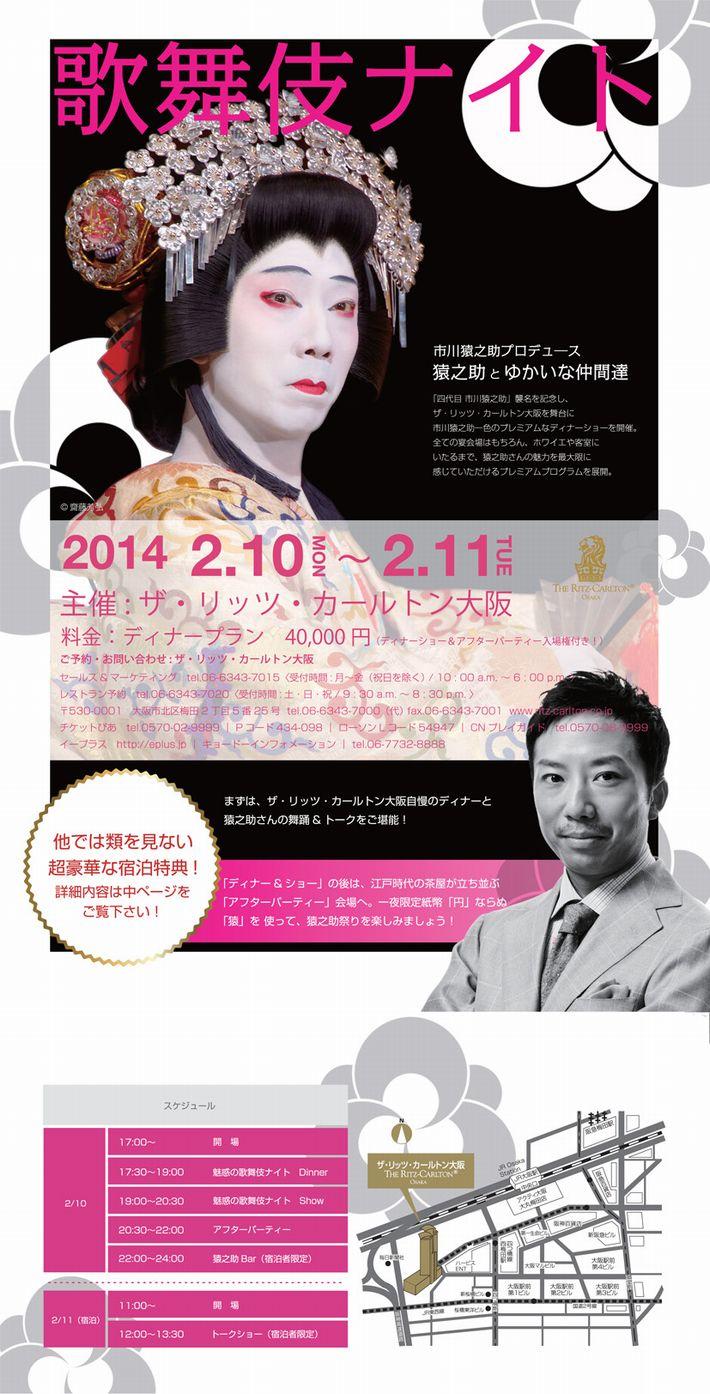 kabukinight2%20-