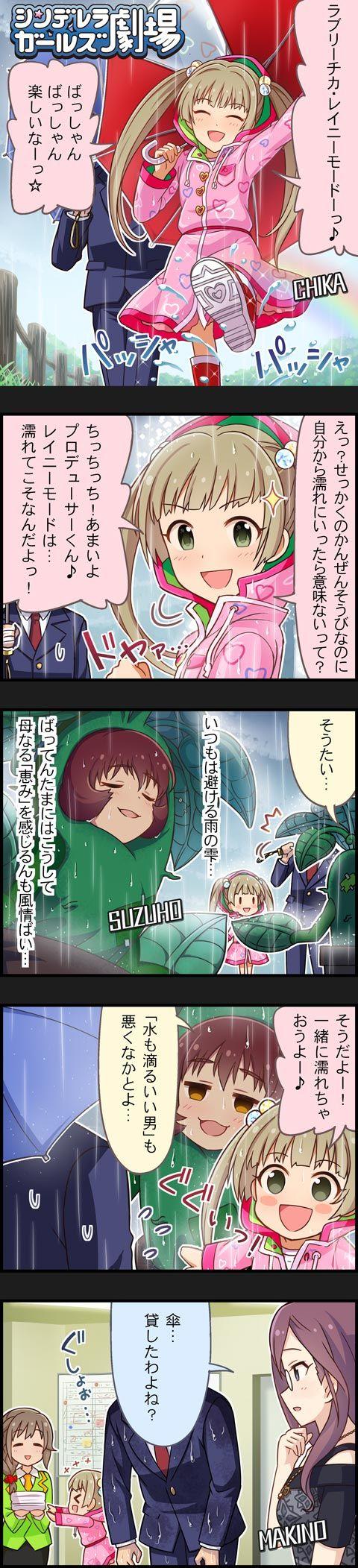 【第726話】雨の中へお誘い