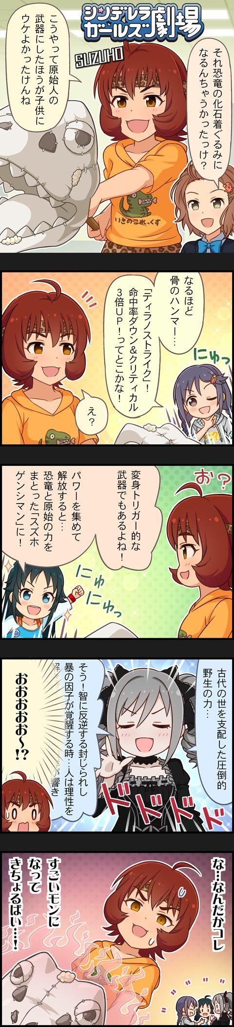 【第901話】進化していく…!