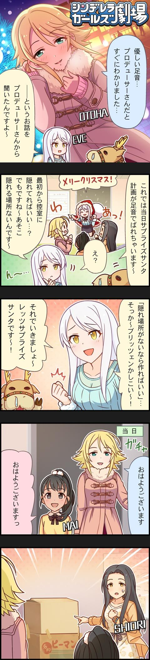 【第1016話】(これ何ですか!?)