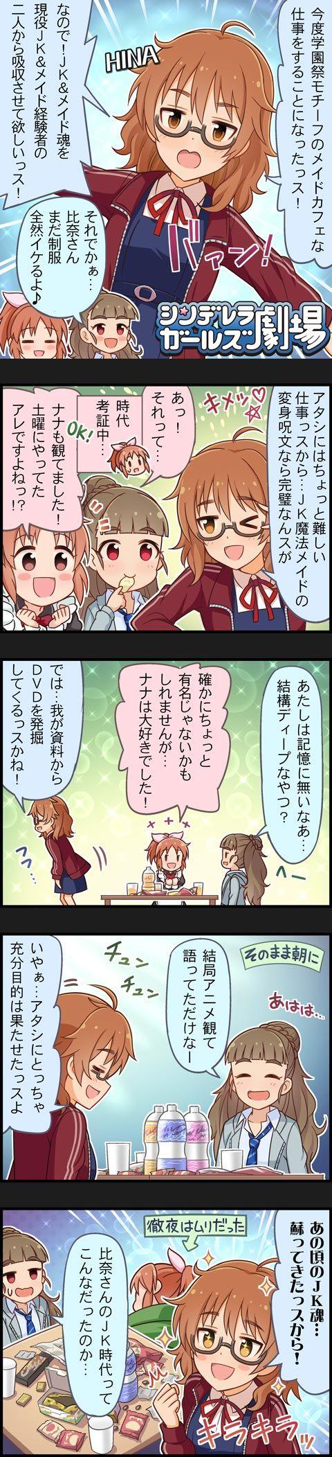 (今もこんな感じっス)