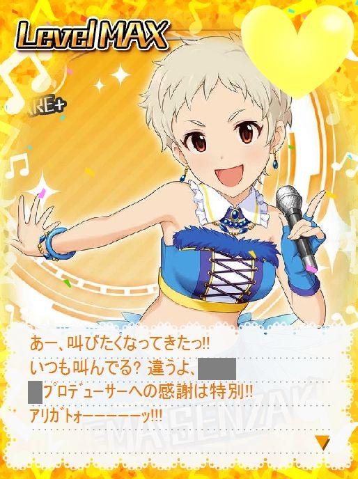 【モバマス】6月27日は仙崎恵磨の誕生日です!