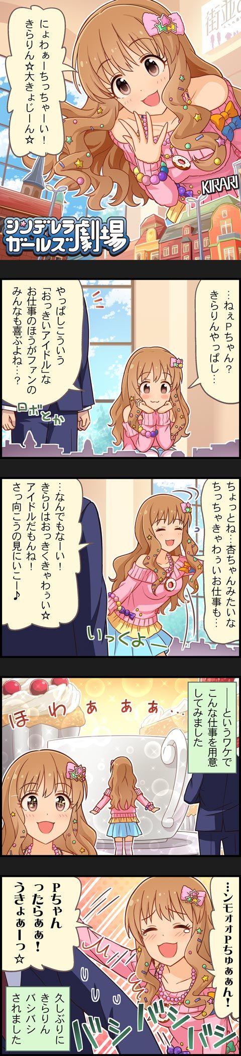 【第789話】きらりん☆ばしばし