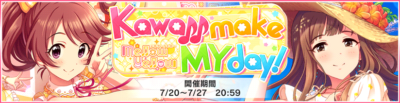 「Kawaii make MY day!」
