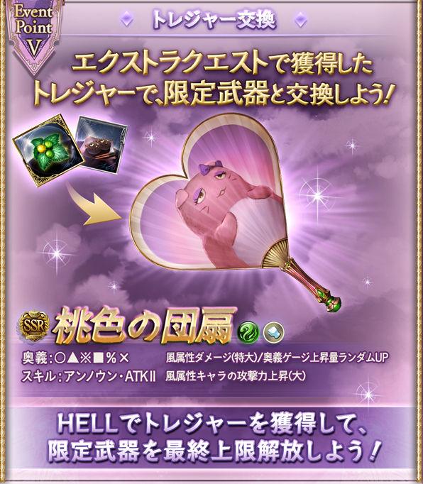 description_event_5