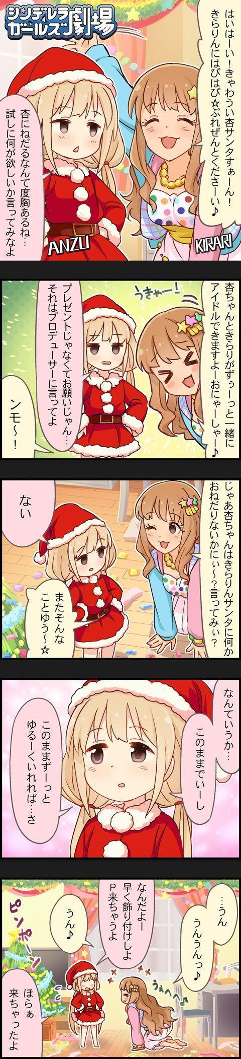 【第616話】杏サンタにお願い