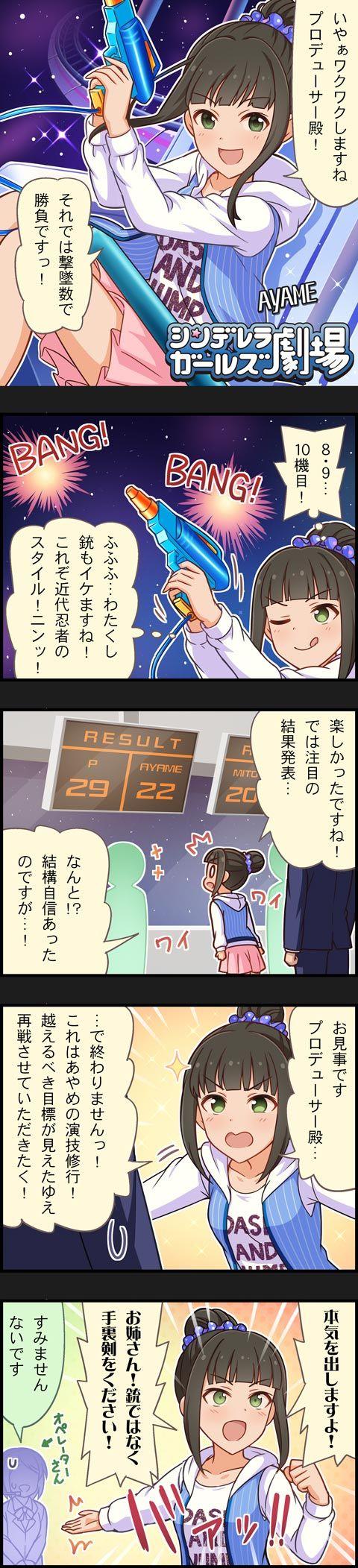 【第1010話】アレをください!