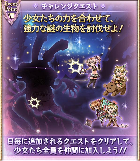 description_event_8