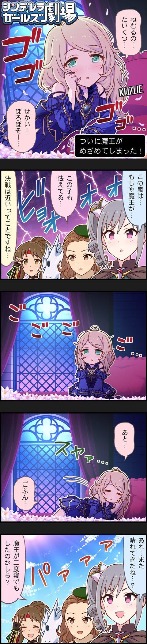 【第833話】勇者ランコの冒険~魔王覚醒