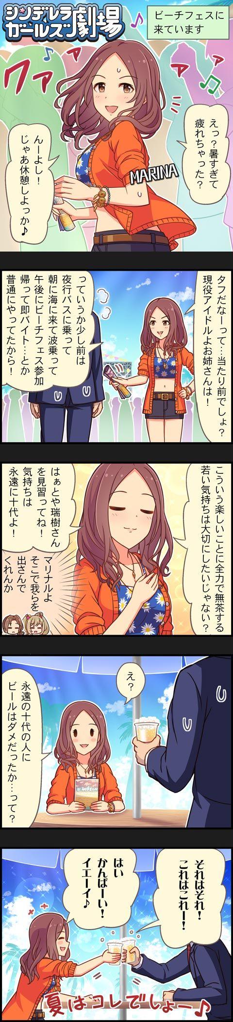 【第931話】麻理菜エバーヤング