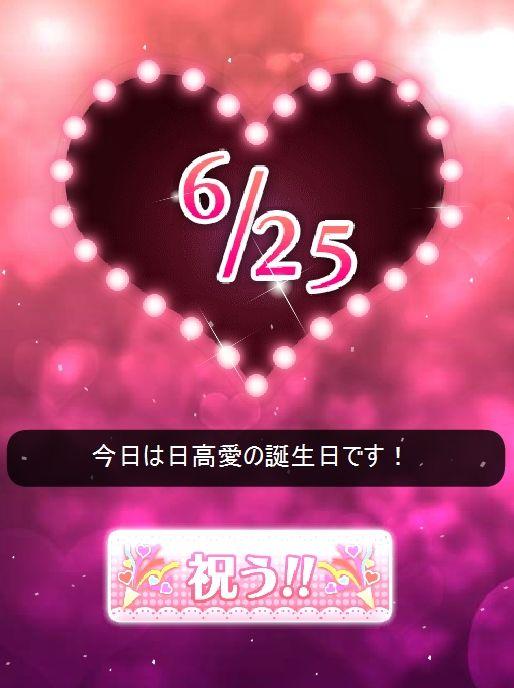 【モバマス】6月25日は日高愛、三好紗南の誕生日です!