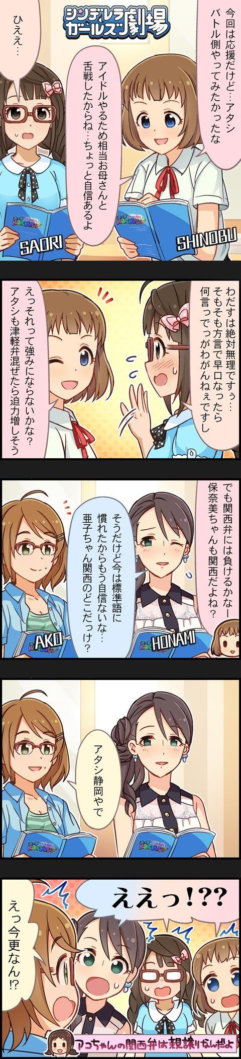 【第532話】方言バトルよくない?