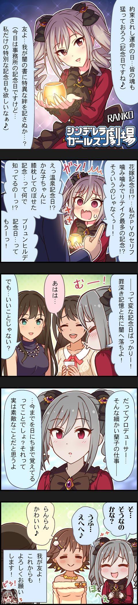 シンデレラガールズ劇場_第1006話_汝に定められし刻!