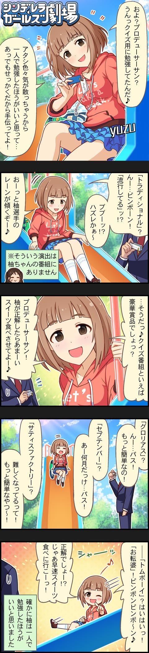 【第771話】問題出してっ!
