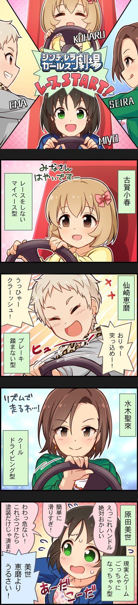 【第593話】レースSTART!