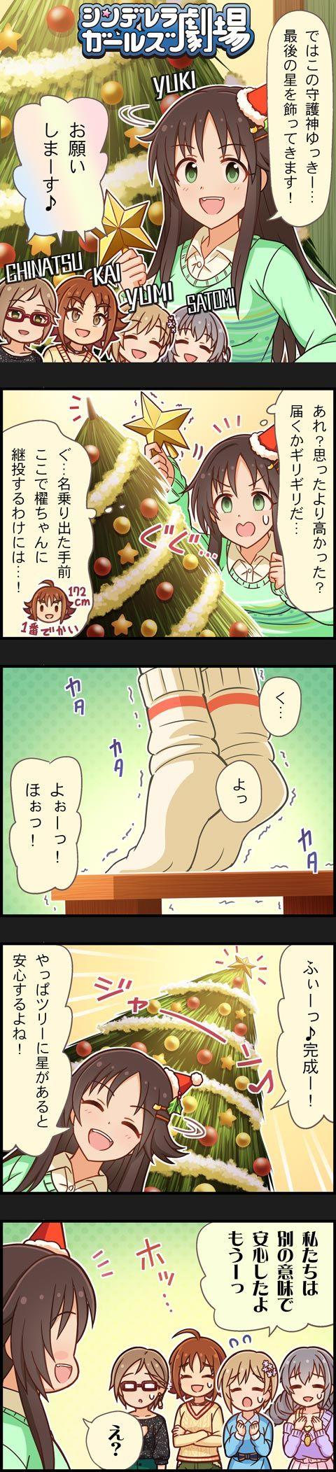 シンデレラガールズ劇場_第1007話_星よ届け!