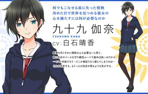 profile-tsukumo-illust-img01