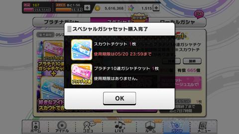 スペシャルガシャセット4-1024x577