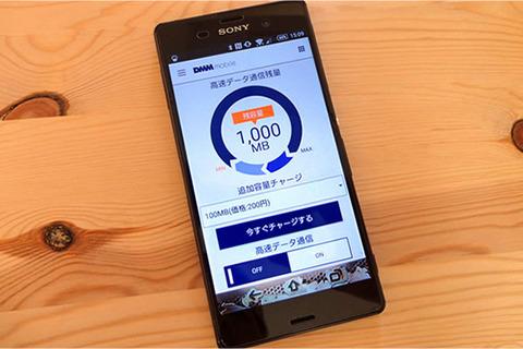 dmm-app2