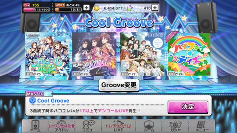 groove選択-1024x577 (1)