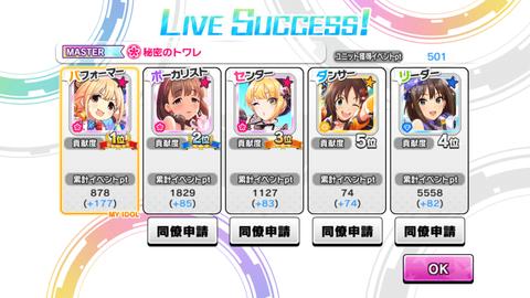 LiveParty-Score-002