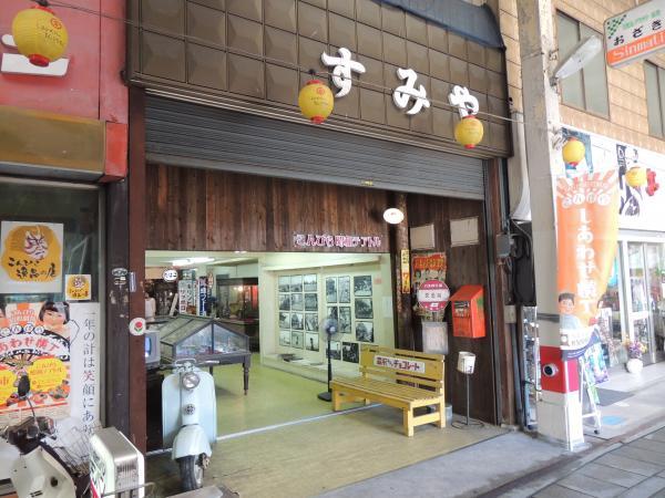 こんぴら昭和劇場(琴平町) : ...