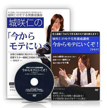 城咲仁の今からモテにいくぞ!DVDは値段が高い?