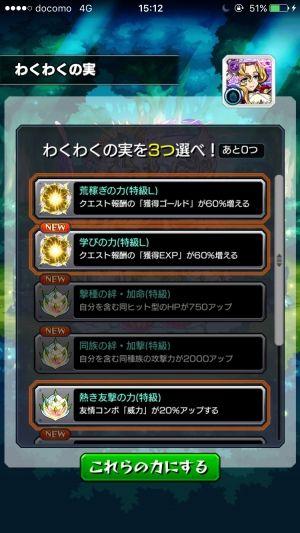 ☆モンスト☆攻略まとめたZ