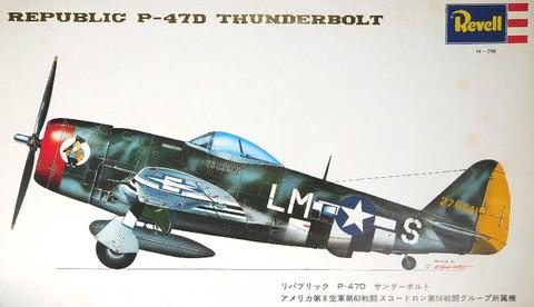 レベル 1/32 P-47D カラーイラスト
