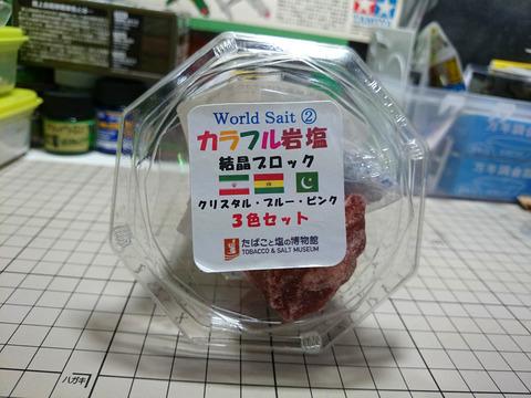 カラフル岩塩(001)