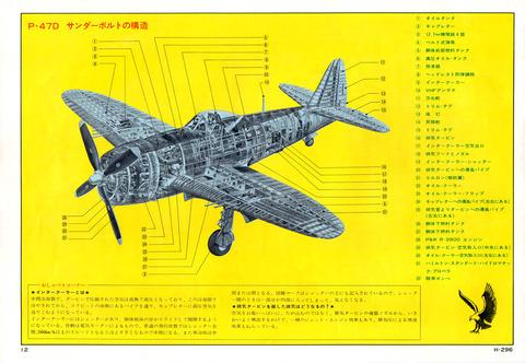 P-47D 説明書スキャン-004